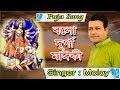 New Durgapuja song 2018 । Bolo Durga Mai ki ।  Moloy । বল দূর্গা মাই কি । GMC Center