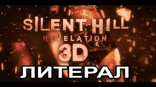 Литерал (Literal) Silent Hill 2
