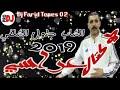 Cheb Djaloul Chelfi 2019 كوكتال عراسي - Remix Dj Farid Tenes 02