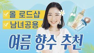 [올 로드샵&남녀공용]여름 향수 추천 (ft.록시땅 버…