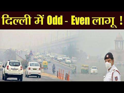 Delhi में Pollution Control को लेकर हो सकता है Odd- Even नियम लागू   वनइंडिया हिंदी