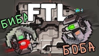 Биба, Боба и дроны // FTL: Faster Than Light #3