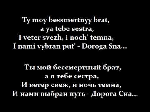 Doroga Sna/Дорога сна (lyrics)