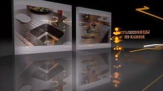 Кухни и столешницы из камня на заказ(Студия «Кухни Zlata» предлагает услуги по производству, доставке и установке кухонной мебели и шкафов-купе,..., 2015-11-30T08:48:02.000Z)