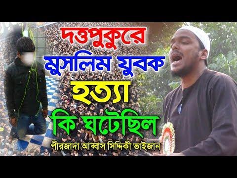 বেড়াঁচাপা সমাবেশ | দত্তপুকুরে মুসলিম যুবক হ'ত্যা | আব্বাস সিদ্দিকী ভাইজান | Pirjada Abbas Siddiqui