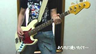 MONGOL 800 - あなたに bass cover