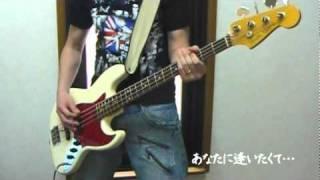 MONGOL 800 - あなたに bass cover