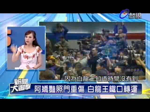 新聞大追擊 2013-08-24 pt.2/5 白龍王傳奇