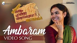 Sathyam Paranja Viswasikkuvo Video Song  Ambaram  Viswajith  Harisankar  Biju Menon  Samvrutha