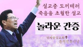 윤석전목사님 간증 - 도끼테러에도 멈추지않은 설교 // 신앙간증 //