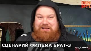 """""""Брат 3"""" скоро во всех кинотеатрах страны"""