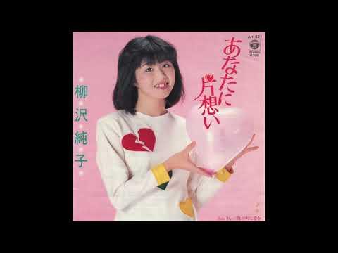 柳沢純子/あなたに片想い(1983)