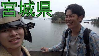 新番組「全国46道府県!旅行の旅!」宮城県編! thumbnail
