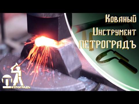 Кованый инструмент ПЕТРОГРАДЪ