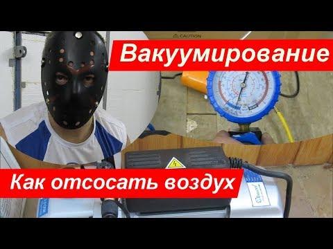 Установка кондиционера своими руками без вакуумного насоса видео
