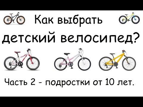 Выбор подросткового велосипеда | Какой детский велосипед лучше? | Часть 2 – подростки от 10 лет.