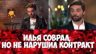 видео Илья Глинников: «На шоу Холостяк все по сценарию!»
