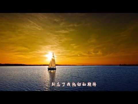 鄭怡 《去吧 我的愛》 詞曲:李宗盛