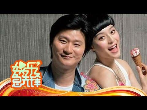 《娱乐急先锋》 20160617 范冰冰爸爸实力上央视展歌喉 Showbiz: 【芒果TV官方版】