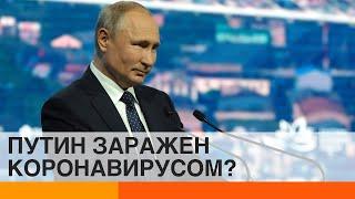 У Путина коронавирус