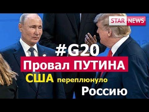 ПРОВАЛ ПУТИНА #G20!