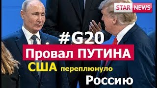 ПРОВАЛ ПУТИНА #G20! Итоги саммита! Новости Россия 2018