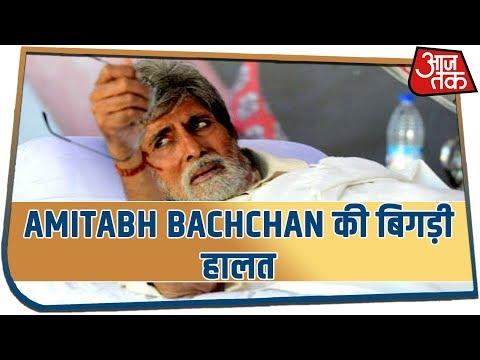 Breaking News | Amitabh Bachchan की बिगड़ी हालत, दो दिन से भर्ती अस्पताल में