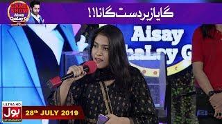 Gaya Zabardast Gaana!!! | Game Show Aisay Chalay Ga with Danish Taimoor