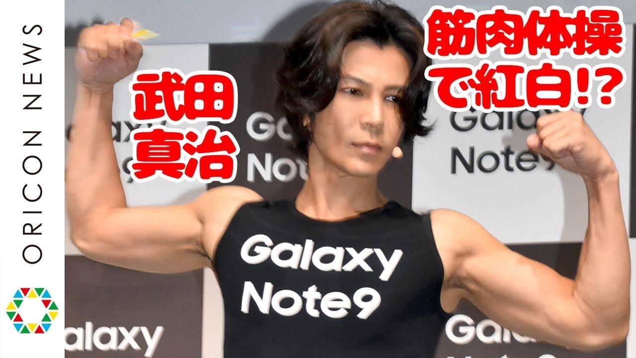 武田真治『筋肉体操』の反響に喜び 『めちゃイケ』終了後の「新たな生きる道」 『Galaxy Note9』発売記念イベント