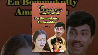 En Bommukutty Ammavukku (1988) Tamil Movie