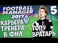 FM 2017 Карьера за Динамо - ШУНИН ТОП ВРАТАРЬ