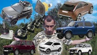 видео Передняя подвеска Chevrolet Niva с 2009 г.в.