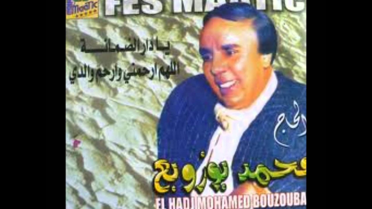 mohamed bouzoubaa mp3