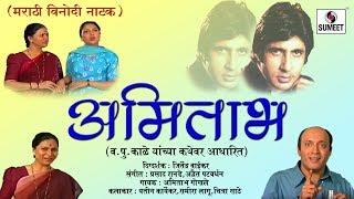 Amitabh | Marathi Natak | मराठी नाटक | Va Pu Kale | व.पु .काळे  Comedy