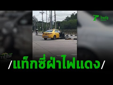 แท็กซี่ฝ่าไฟแดงชนเก๋งสาหัส | 19-08-62 | ข่าวเย็นไทยรัฐ