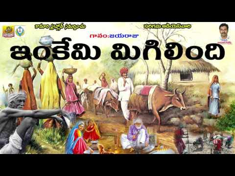 Inkemi Migilindi Jayaraju Songs | New Telangana Folk Songs | New Folk Songs Telugu || Janapada Songs