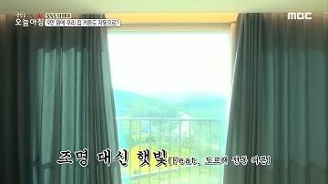 [생방송 오늘 아침] 연예인 집에 필수? 전동 커튼 뭐길래! MBC 201009 방송