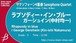 ラプソディー・イン・ブルー/ガーシュイン(中村均一) Rhapsody in Blue by George Gershwin, arr. by Kin-ichi Nakamura