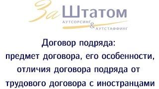 видео Договор подряда с физическим лицом