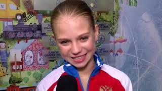 Александра Трусова интервью победительницы ISU юниорского Гран При 2018 в Каунасе