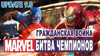 Marvel: Битва Чемпионов - Гражданская война. Update 9.0 (ios) #8