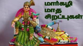 மார்கழி மாத சிறப்புகள்  Benefits of Maargazhi month