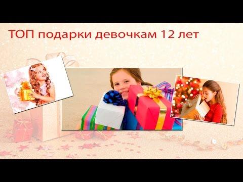 Подарок для девочки 9 лет на день рождения самый лучший день