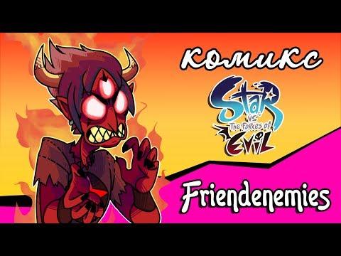 Friendenemies  (Комикс Стар против Сил ЗЛА)