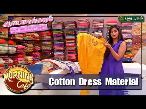 Women's Dress Materials ஆடையலங்காரம் 13-04-17 PuthuYugamTV Show Online