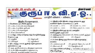 INDIAN ECONOMY-4|JUNIOR INSPECTOR CO OPERATIVE SOCIETY|RPF, SSC, RRB, TNPSC|TAMIL GK|DHINAMALR