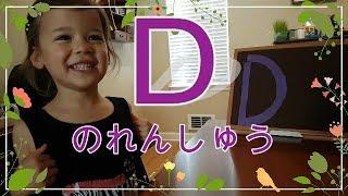 【子どもの英語レッスン】アルファベットDの練習