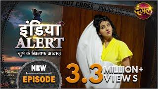 #India #Alert | New Episode 407 | Girlfriend Ki Roommate / गर्लफ्रेंड की रूममेट | #Dangal TV Channel