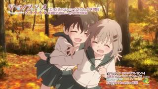 10月28日よりイベント上映開始&OVA発売開始の 『ヤマノススメ おもいで...