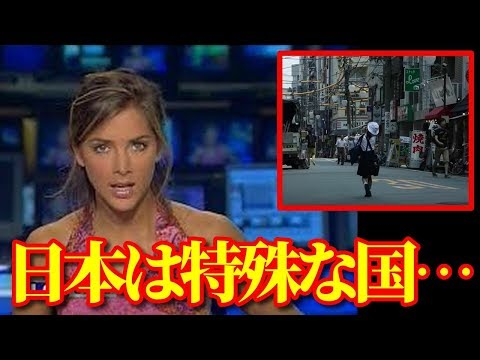 【海外の反応】イタリア絶賛!! 日本社会の特異性に触れたある記事が話題に!! 欧米ではありえない日本の安定性の理由とは!!【動画のカンヅメ】